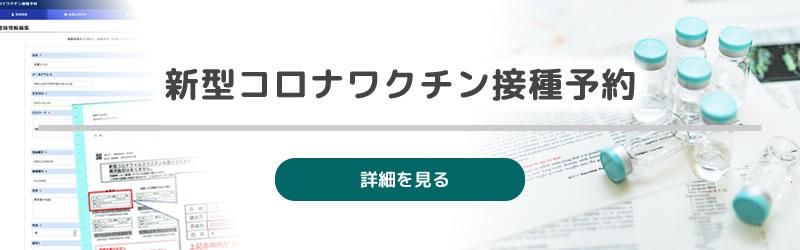 新型コロナウイルスワクチン接種情報(インターネット予約・電話予約・申込書による予約(集団接種)について)