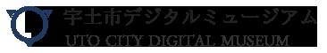 宇土市デジタルミュージアム