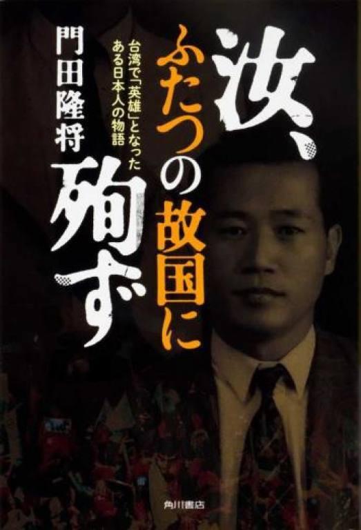 汝,ふたつの故国に殉ずー台湾で「英雄」となった日本人の物語ー