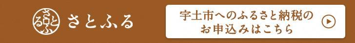 熊本県宇土市の地域・お礼品情報 ふるさと納税サイト「さとふる」のリンク画像