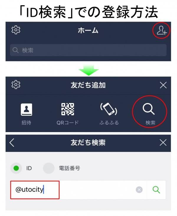 「ID検索」での登録方法 説明画像
