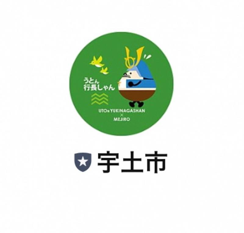 宇土市LINEホーム画像