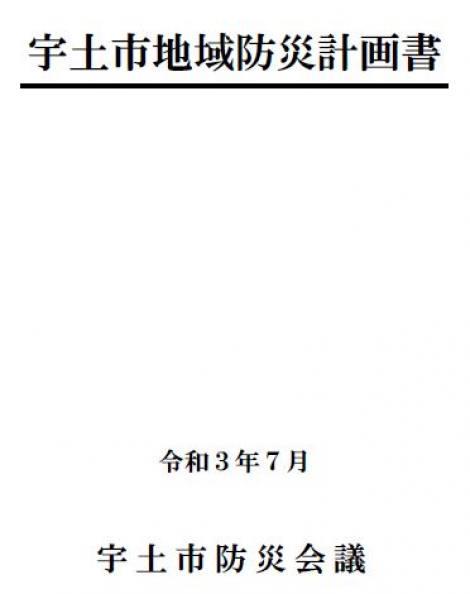 宇土市防災計画(表紙)