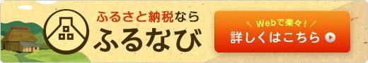 熊本県宇土市のふるさと納税でもらえる鶏肉の返礼品一覧 ふるさと納税サイト「ふるなび」のリンク画像