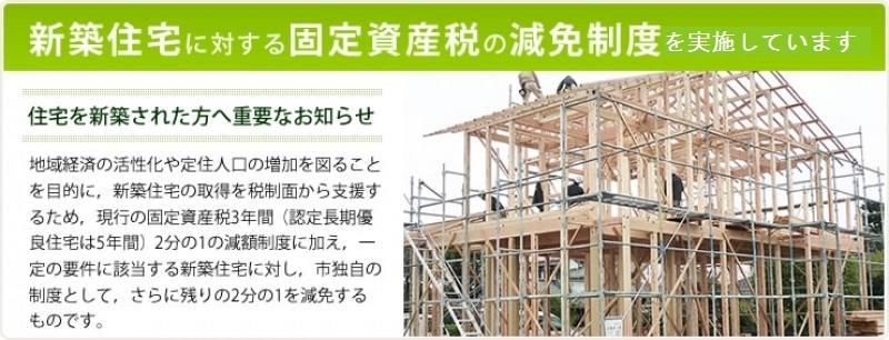 新築住宅に対する固定資産税の減免制度についての画像