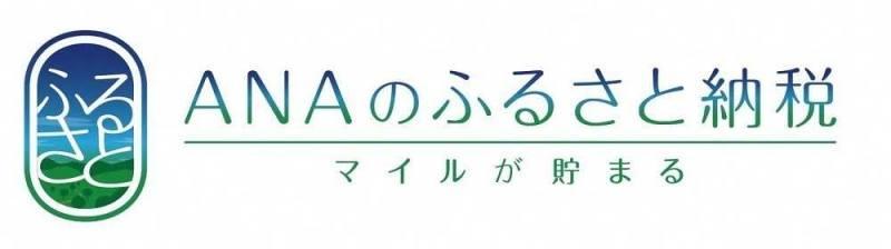 ANAのふるさと納税 熊本県宇土市のご紹介のリンク画像