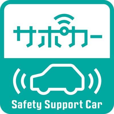 サポカーのロゴマーク画像