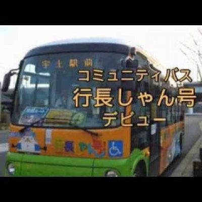 コミュニティバス 行長しゃん号 デビュー 動画のサムネイル画像