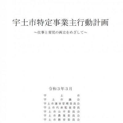宇土市特定事業主行動計画