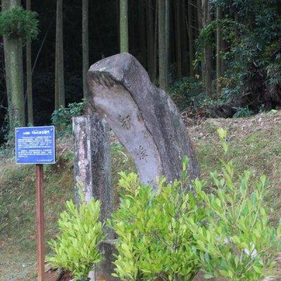 不知火諾右衛門の墓の写真