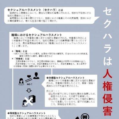セクハラ防止啓発チラシ 表の画像