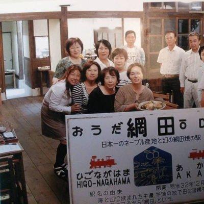 NPO法人網田倶楽部スタッフ一同の写真