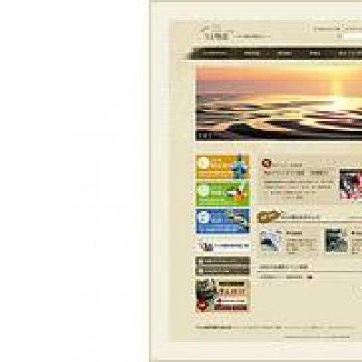 宇土市観光情報サイトの画像です
