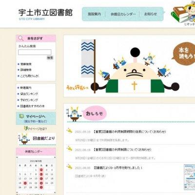図書館サイト