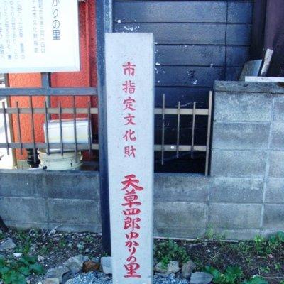 天草四郎ゆかりの里の碑の写真